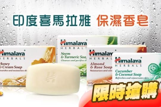 印度Himalaya保濕香皂
