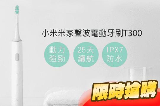 小米聲波電動牙刷T300