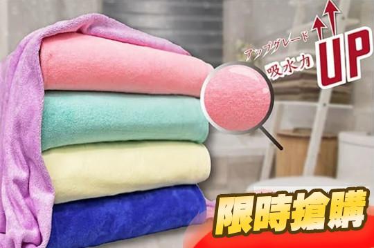 頂級超吸水速乾柔膚浴巾