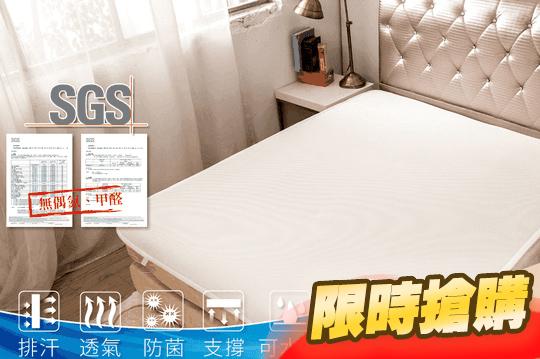 舒眠6D透氣涼床墊/坐墊