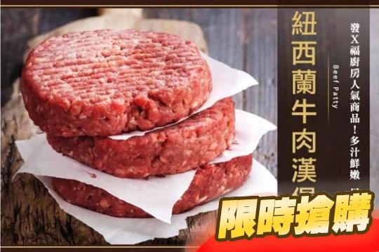 紐西蘭純牛肉超厚漢堡排