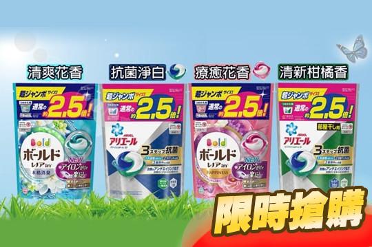 3D洗衣膠球44顆補充包