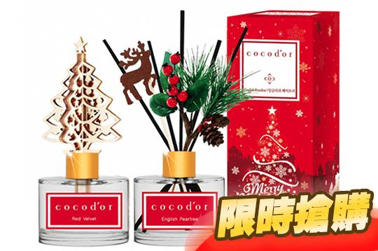 Cocodor聖誕擴香瓶禮盒