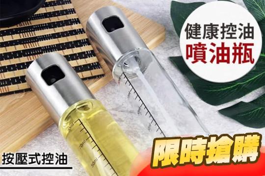 氣炸鍋精準型控油噴油瓶