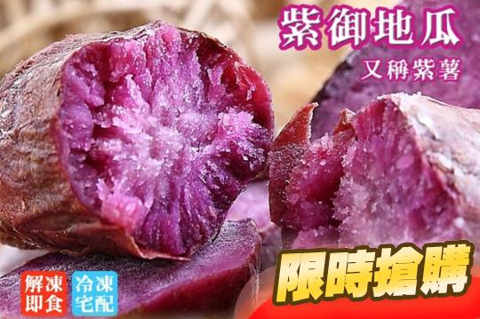紫御地瓜冰烤地瓜任選