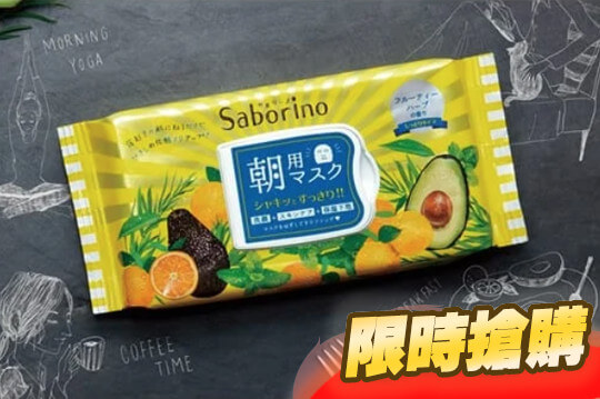 日本BCL Saborino面膜