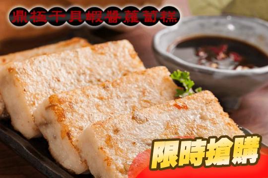 鼎極現做干貝蝦醬蘿蔔糕