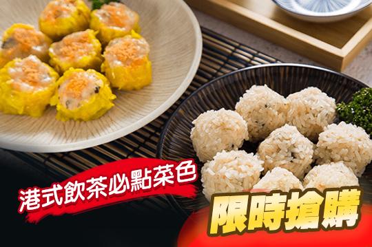 六福港式珍珠丸蟹黃燒賣
