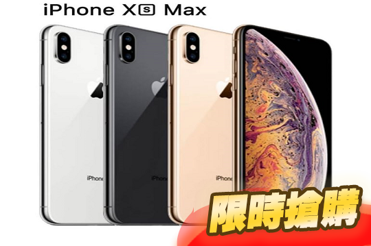Apple iPhoneXs智慧手機