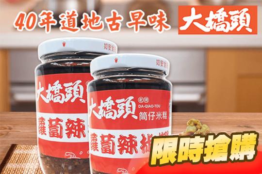 大橋頭手工蘿蔔辣椒醬