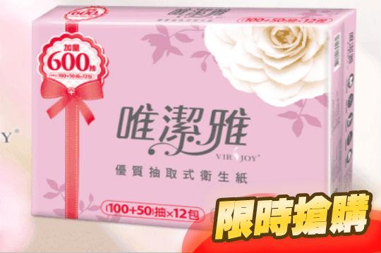 唯潔雅優質抽取式衛生紙
