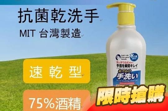 台灣製75%乾洗手300ML