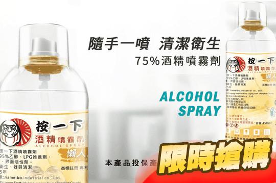 清潔衛生75%酒精噴霧劑
