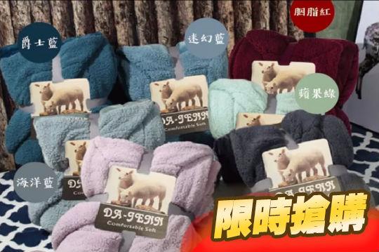 設計師款法蘭羊羔絨毯被
