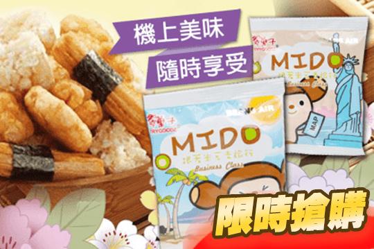 翠菓子航空綜合米果系列