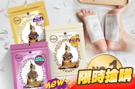 泰國皇家養生足貼
