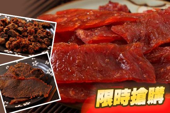 金門良金高粱牛/豬肉乾