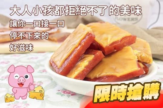 豬遇上乳酪起司豬肉乾
