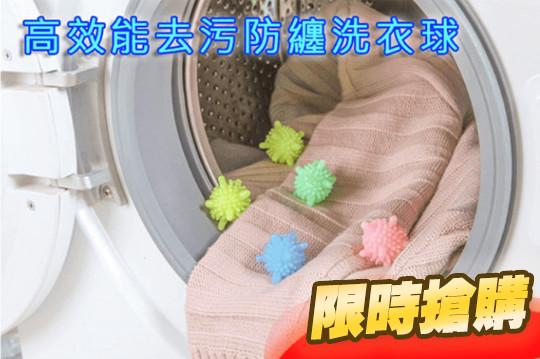 高效能去污防纏洗衣球