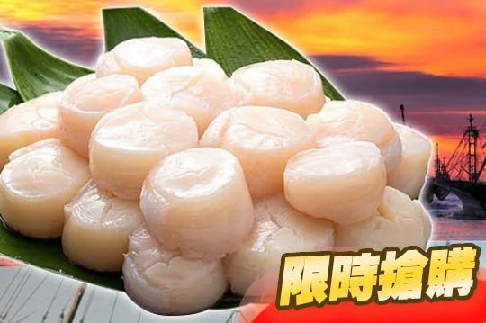 日本超級大S生食級干貝