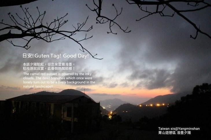 陽明溫泉度假村-菁山遊憩區