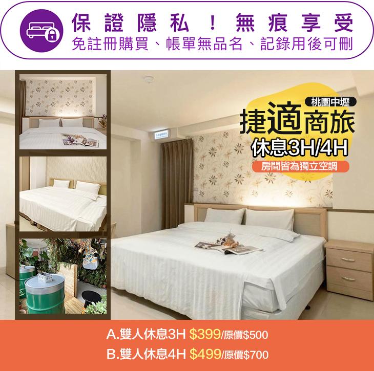 休息3H/4H,房間皆為獨立空調