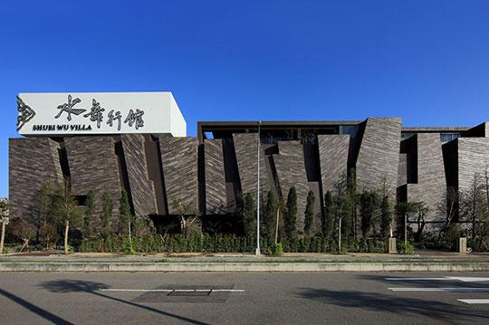 台中-水舞行館