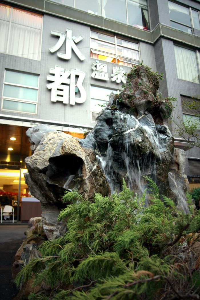 台北北投-水都溫泉會館