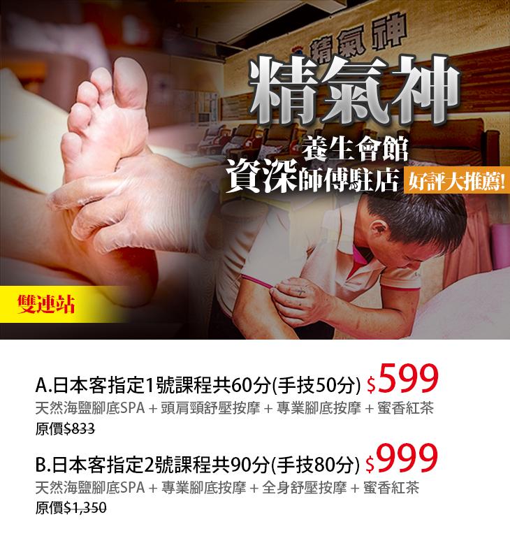 A.日本客指定1號課程共60分(手技50分)/B.日本客指定2號課程共90分(手技80分)