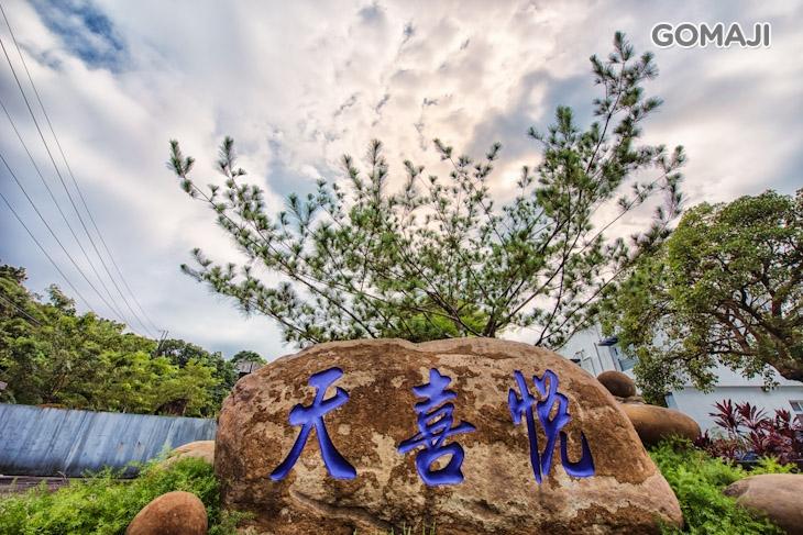 台南-天喜悅溫泉會館