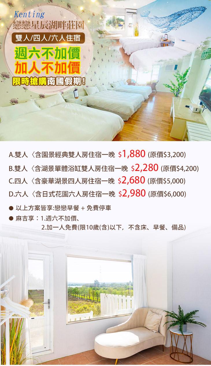 雙人/四人/六人住宿,週六不加價x加人不加價限時搶購南國假期