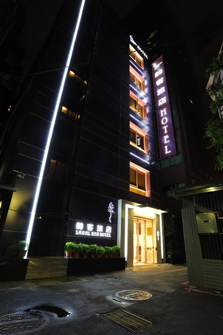 台北帥客旅店