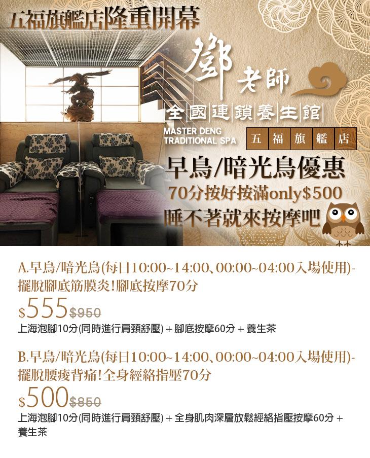 鄧老師養生館(五福店)