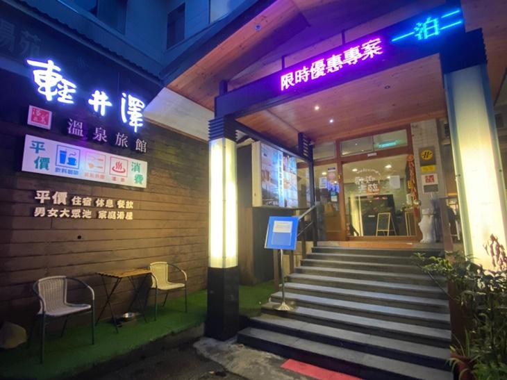 新北-烏來輕井澤溫泉旅館
