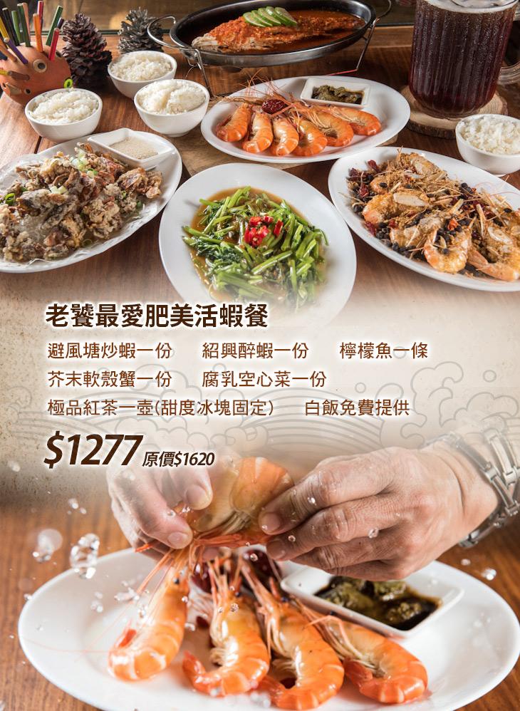 老饕最愛肥美活蝦餐