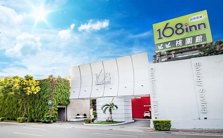 168inn旅館聯盟-168桃園館