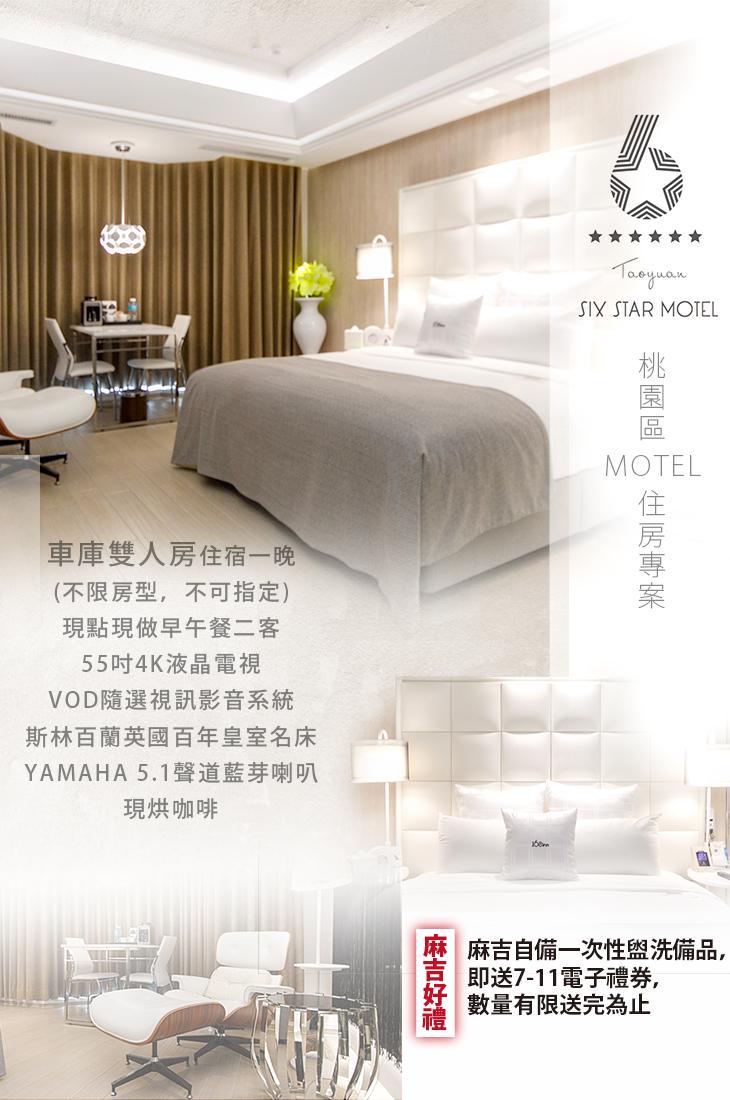 雙人桃園區motel住房專案