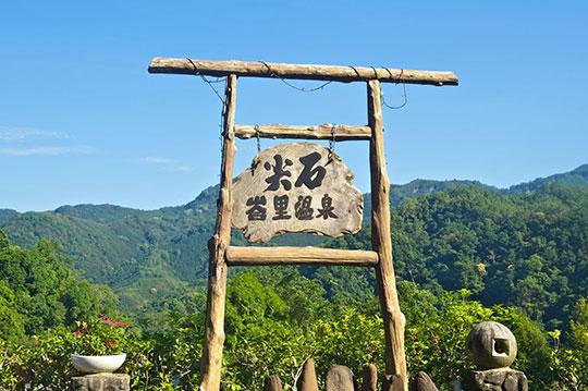 新竹-峇里森林溫泉渡假村