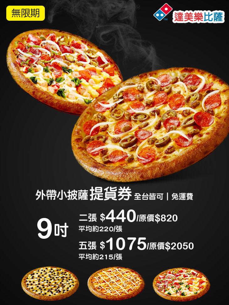 達美樂就是好吃!來店外帶9吋小披薩提貨優惠券(無限期)
