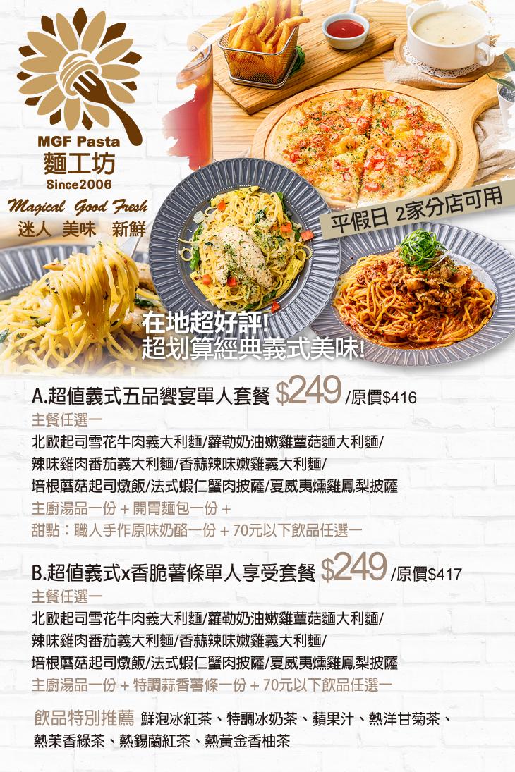 A.超值義式五品饗宴單人套餐/B.超值義式x香脆薯條單人享受套餐
