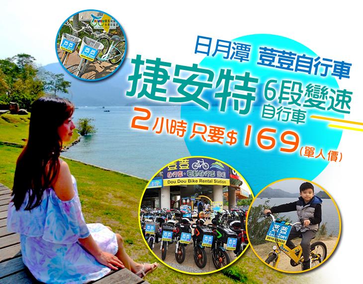 捷安特6段變速自行車2小時(單人價)