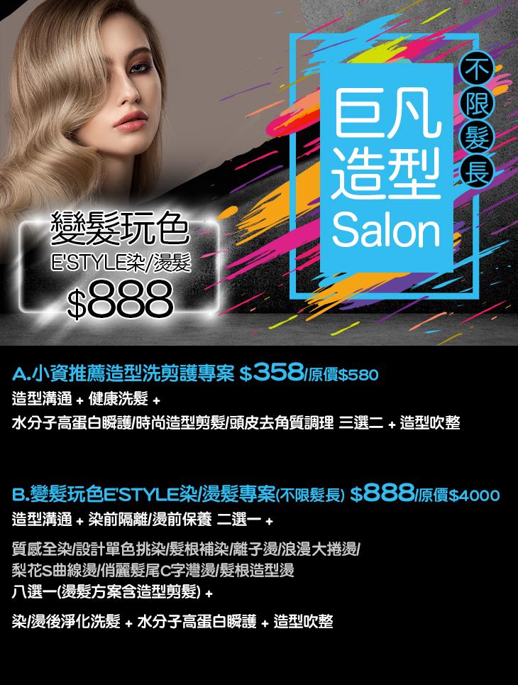 A.小資推薦造型洗剪護專案/B.變髮玩色E'STYLE染/燙髮專案(不限髮長)