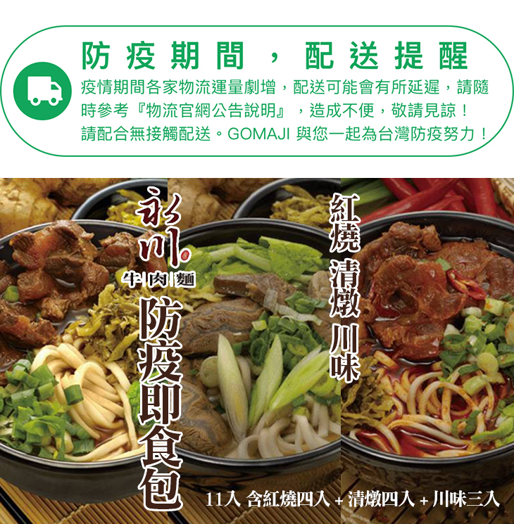 ❤GOMAJI 防疫即食包❤ - 永川牛肉麵