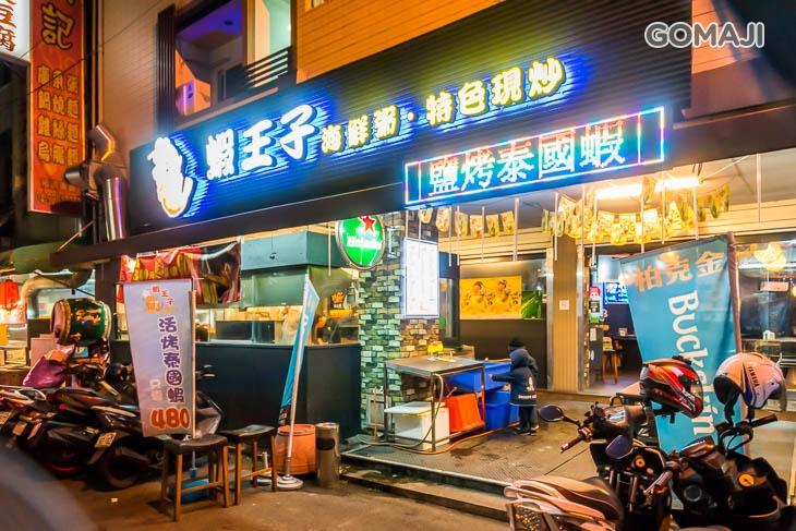 蝦王子(海鮮粥